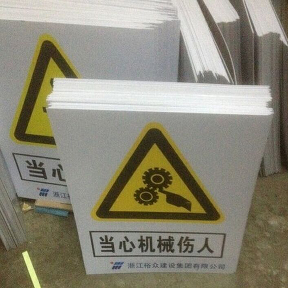 Advertising promotion high visibility ABS board warning? sign,PVC signs with eco solvent silkscreen printing